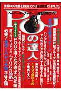 POGの達人(2008〜2009年)