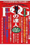 POGの達人(2010〜2011年)