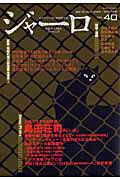 ジャーロ(no.40(2010 AUTU)