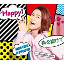 【楽天ブックス限定先着特典】Happy!/森を抜けて【Cタイプ】C/W 恋はBUN BUN(ステッカー)