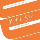 TBS系 金曜ドラマ アンナチュラル オリジナル・サウンドトラック
