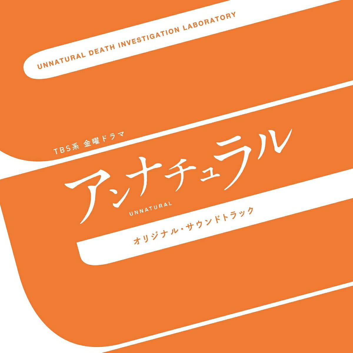TBS系 金曜ドラマ アンナチュラル オリジナル・サウンドトラック [ (オリジナル・サウンドトラック) ]