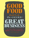グッドフード、グレートビジネス! GOOD FOOD GREAT BUSINESS サンフランシスコ・ベイエリアの独立系フードビジネスから学べること [ スージ...