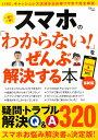スマホの「わからない!」を ぜんぶ解決する本 最新版 (TJMOOK)