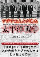 アジアの人々が見た太平洋戦争