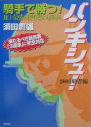 バンキシュ!(2004覇者編)