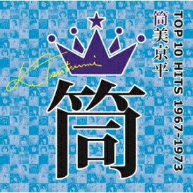 筒美京平 TOP 10 HITS 1967-1973 [ (V.A.) ]