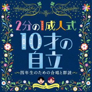 2分の1成人式 10才の自立〜四年生のための合唱と群読〜 [ (キッズ) ]