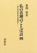 仏の真理のことば註(四)