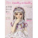 ドーリィ・ドーリィ(vol.39) (お人形BOOK)