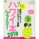 ハワイ本forファミリー(2019) (エイムック)