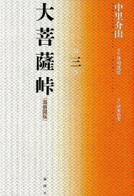 大菩薩峠(第3巻) 都新聞版 [ 中里介山 ]