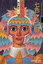 七色いんこ(2) (手塚治虫・傑作選集) [ 手塚治虫 ]