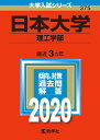 日本大学(理工学部) 2020年版;No.375 (大学入試シリーズ) [ 教学社編集部 ]