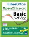 LibreOffice/OpenOffice.org Basicハンドブック [ 日向俊二 ]
