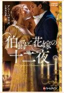 【POD】伯爵と花嫁の十二夜