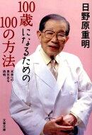 未来への勇気ある挑戦 100歳になるための100の方法