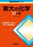 東大の化学27カ年第6版 (難関校過去問シリーズ)