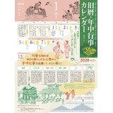 旧暦・年中行事カレンダー(2020) ([カレンダー])