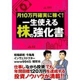 月10万円確実に稼ぐ!一生使える株の強化書