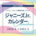 【予約】ジャニーズJr.カレンダー(2020.4-2021.3)