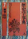 歴史学事典(第7巻)