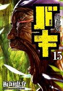 新装版バキ(15)