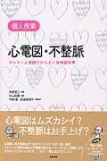 心電図・不整脈 個人授業 [ 杉山裕章 ]