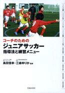 コーチのためのジュニアサッカー指導法と練習メニュー