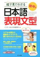 絵で見てわかる日本語表現文型(初・中級)