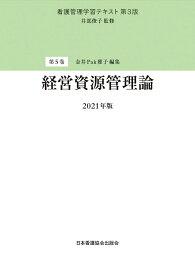 第5巻 経営資源管理論  2021年版 (看護管理学習テキスト 第3版) [ 井部俊子 ]