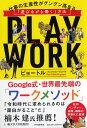 PLAY WORK 仕事の生産性がグングン高まる「遊びながら働く」方法 [ ピョートル・フェリクス・グジバチ ]