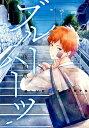 ブルーハーツ(1) (アクションコミックス (comico books)) [ 夜宵草 ]