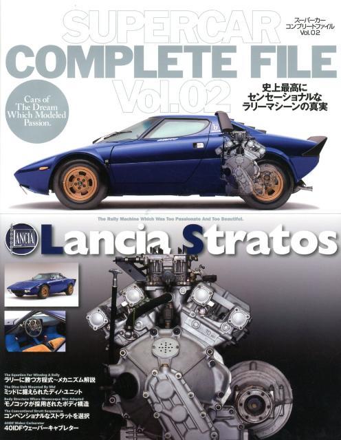 SUPERCAR COMPLETE FILE(vol.02) Lancia Stratos