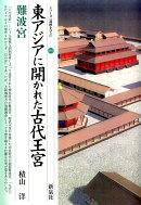 東アジアに開かれた古代王宮難波宮