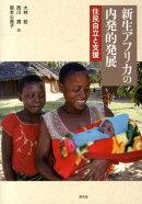 新生アフリカの内発的発展