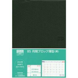 504 B5月間ブロック薄型・黒(2021年版)