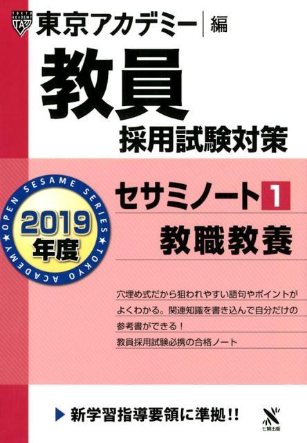 教員採用試験対策セサミノート(1(2019年度)) 教職教養 (オープンセサミシリーズ) [ 東京アカデミー ]