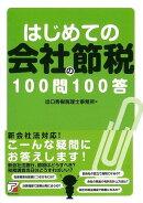 【バーゲン本】はじめての会社の節税100問100答