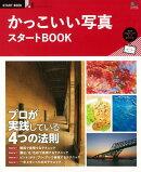 【バーゲン本】かっこいい写真スタートBOOK