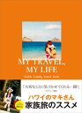 MY TRAVEL、MY LIFE Maki's Family Travel Book [ マキ コニクソン ]