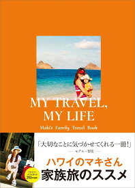 MY TRAVEL、MY LIFE Maki's Family Travel Book [ マキ コニクソン ]