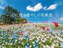 心に残る癒やしの花風景カレンダー