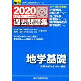 大学入試センター試験過去問題集地学基礎(2020) (駿台大学入試完全対策シリーズ)