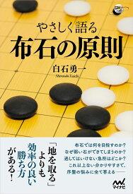 囲碁人ブックス やさしく語る 布石の原則 [ 白石 勇一 ]