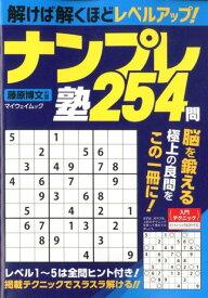ナンプレ塾254問 (マイウェイムック) [ 藤原博文 ]