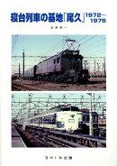 寝台列車の基地「尾久」1972〜1975