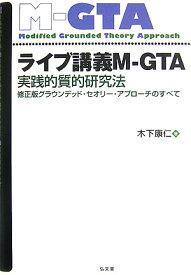 ライブ講義M-GTA 実践的質的研究法 [ 木下康仁 ]