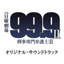 TBS系 日曜劇場 99.9 刑事専門弁護士 SEASON 2 オリジナル・サウンドトラック