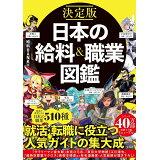 決定版日本の給料&職業図鑑